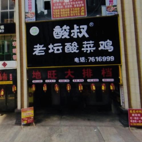 渠县酸叔老坛酸菜鸡-渠县同城商圈